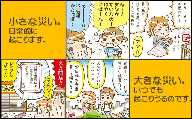 一般社団法人 日本ソイフードマイスター協会