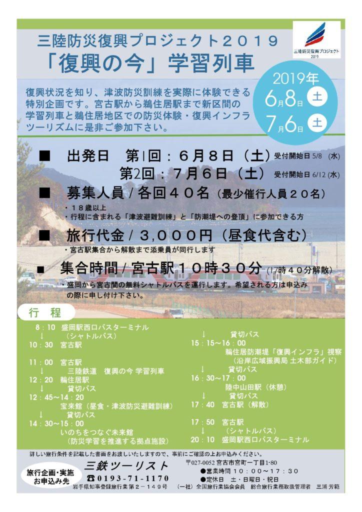 三陸鉄道企画列車【「復興の今」学習列車】にて