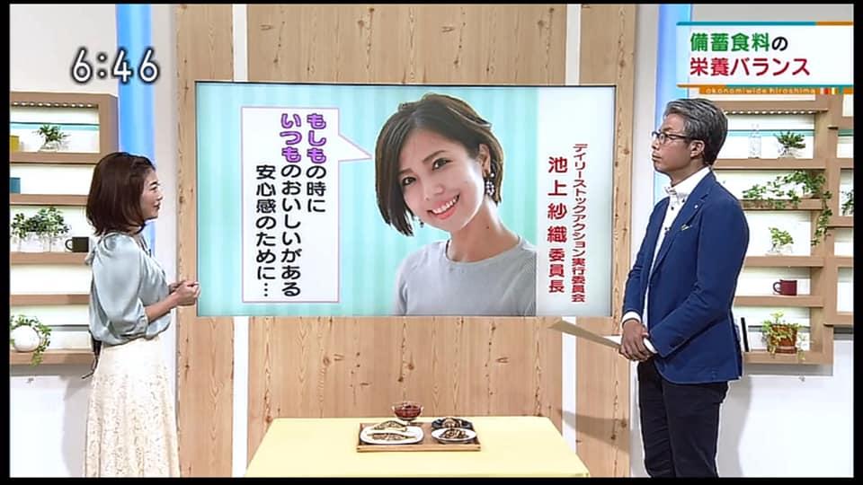 NHK広島放送局「お好みワイドひろしま」にて