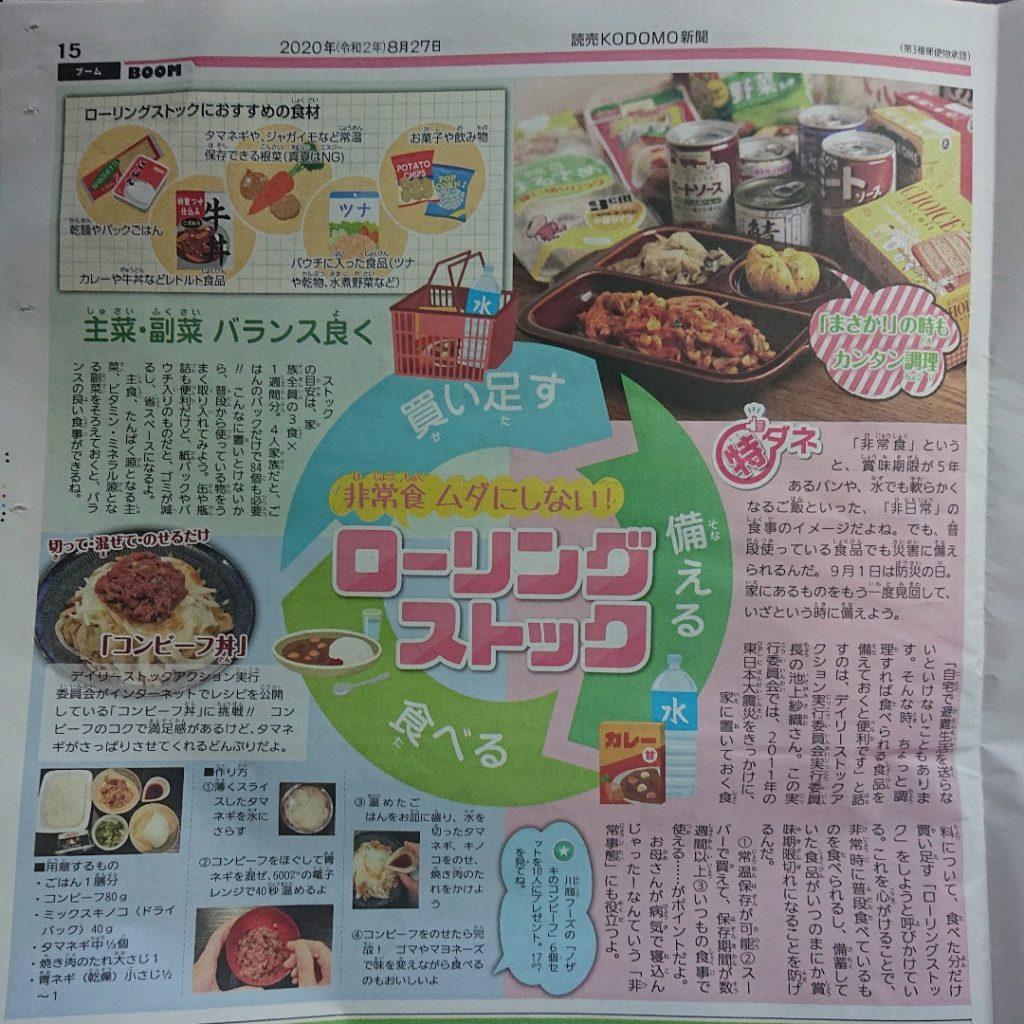 読売KODOMO新聞に掲載されました。